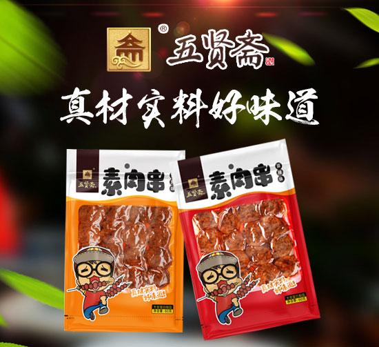 商机!崛起的素食市场迎来大咖!五贤斋素肉串惊喜来袭!