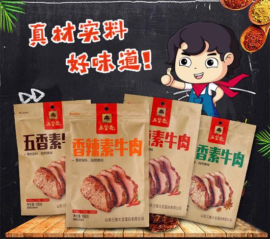 五贤斋素牛肉,品质高,动销快,休闲食品的黑马!