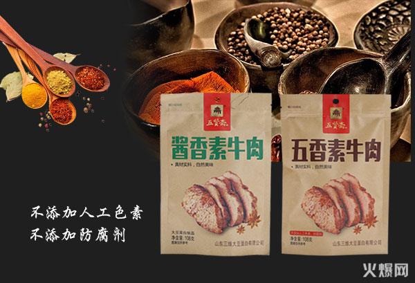 五贤斋素牛肉,麻辣鲜香,真材实料!