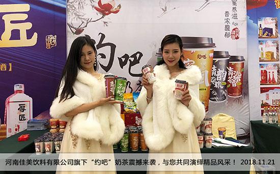 河南佳美饮料有限公司