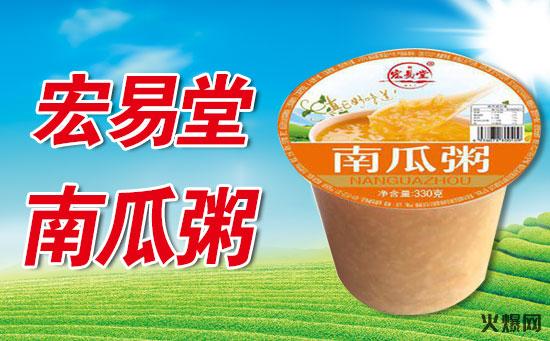 宏易堂南瓜粥