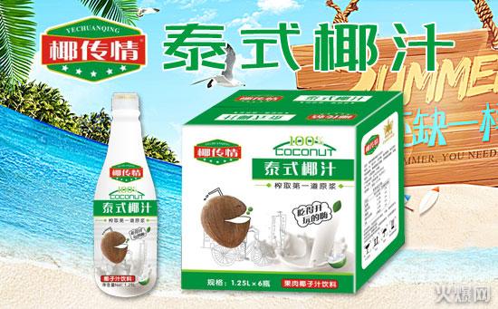 椰传情泰式椰汁
