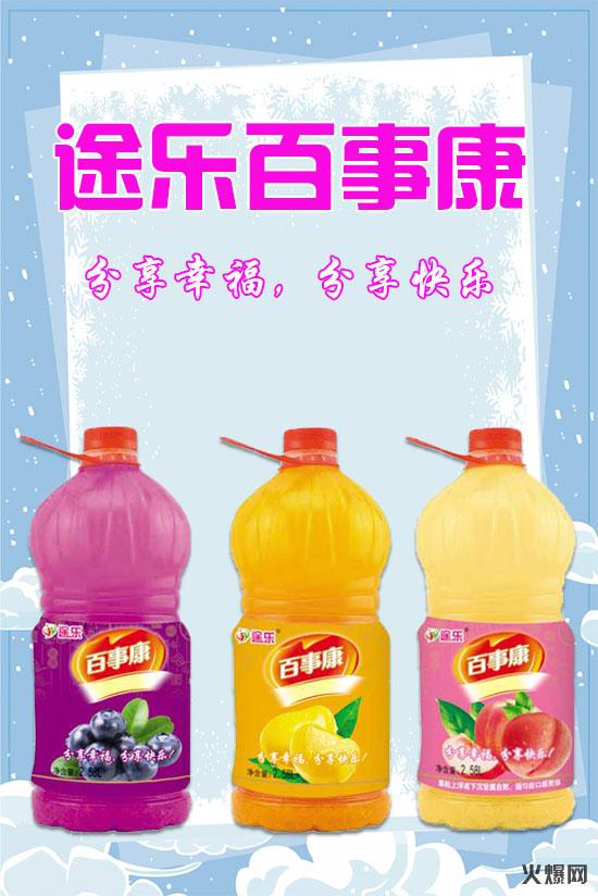 途乐百事康大瓶装果汁