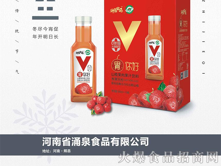 河南省涌泉食品有限公司