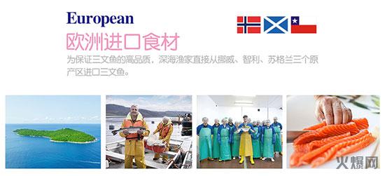 深海渔家-欧洲进口食材