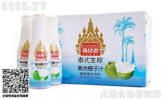 挑战者生榨椰子汁价格