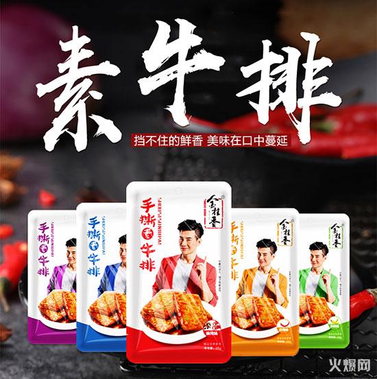 优质产品、蓝海市场!金桂香手撕素牛排,明星代言、实力强劲!