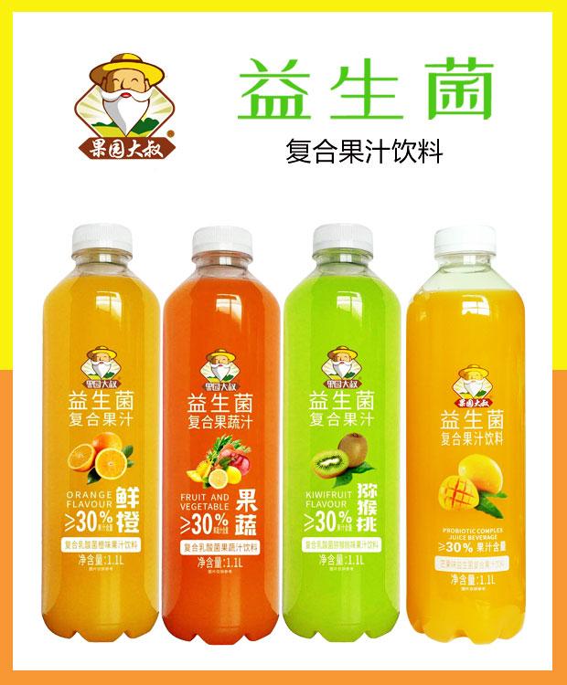 果园大叔益生菌复合果汁---爆款果汁,强势来袭!