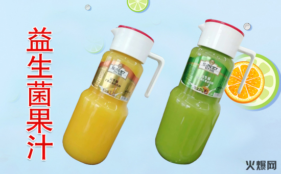 世锦益生菌果汁