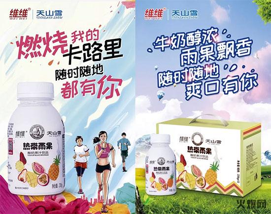维维热带雨果酸奶果汁,引领2019消费新热潮!