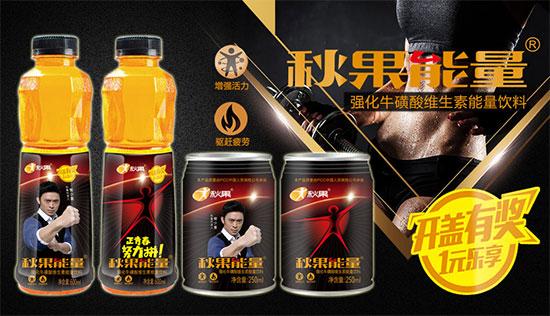 秋果能量维生素饮料