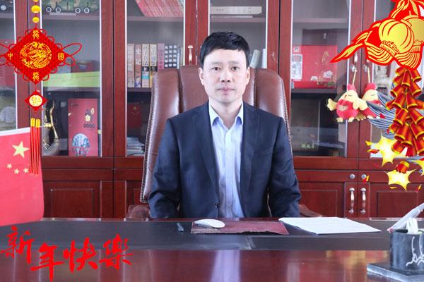 【上海源倍春】彭董事長祝大家在新的一年里,財源廣進、闔家幸福!