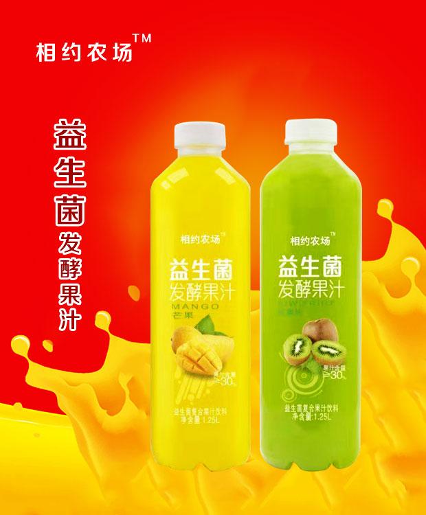 相约农场益生菌发酵果汁迎合市场热点