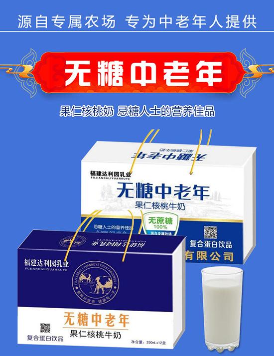 达利园乳业无糖中老年果仁核桃牛奶