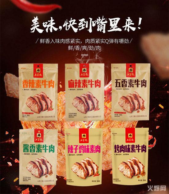 五贤斋素牛肉系列