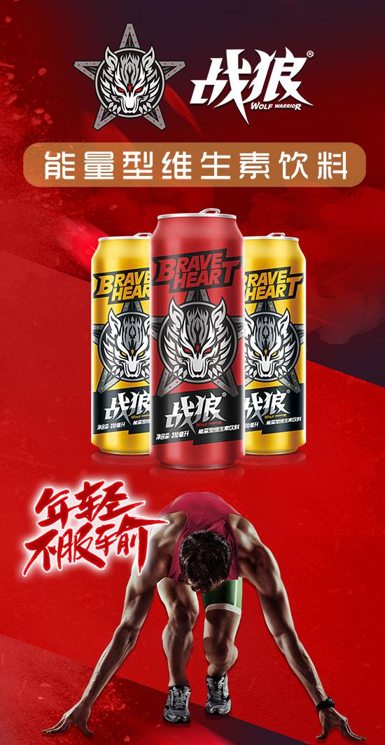 战狼能量型维生素饮料