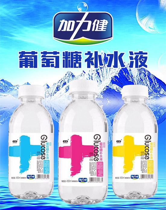 加力健葡萄糖补水液