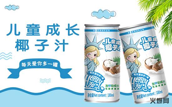 又到开学季,您准备好了吗?Honey甜心儿童成长椰子汁来帮您!