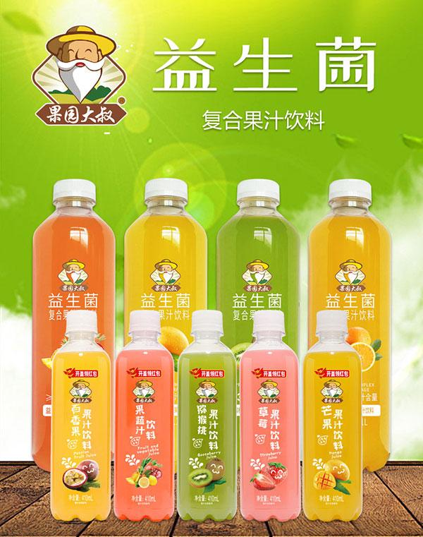 果园大叔果汁饮料