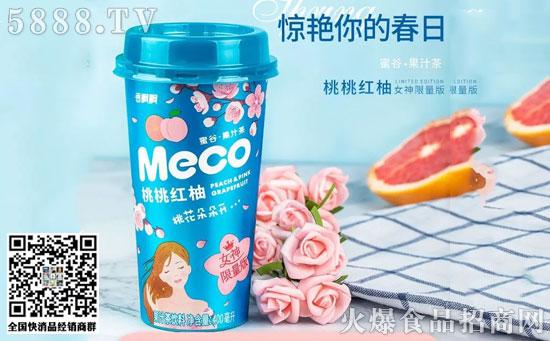桃桃红柚女神版价格