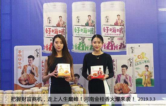 金桂香食品