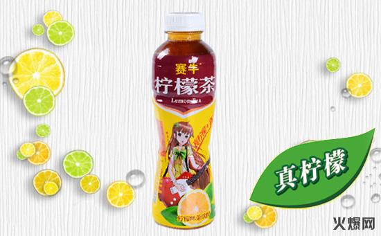 赛牛柠檬茶