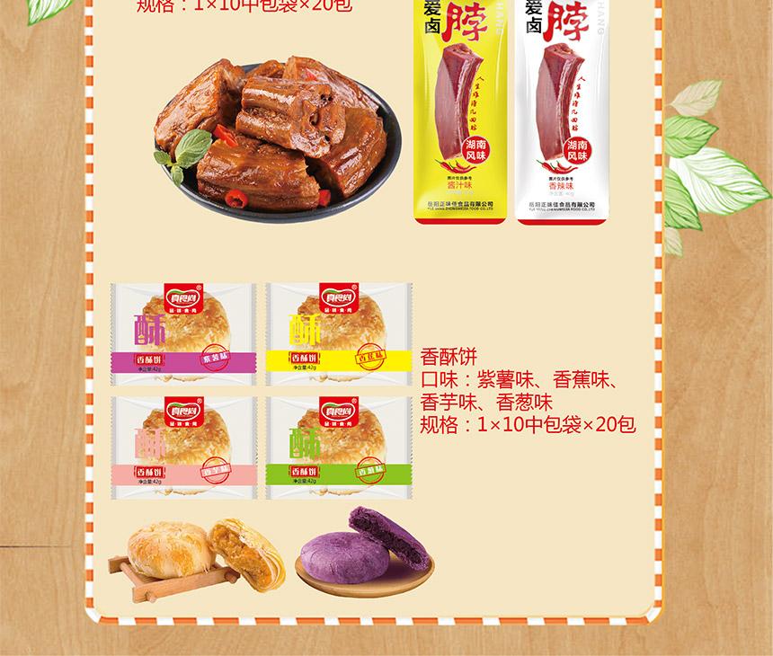 岳阳正味佳食品有限公司