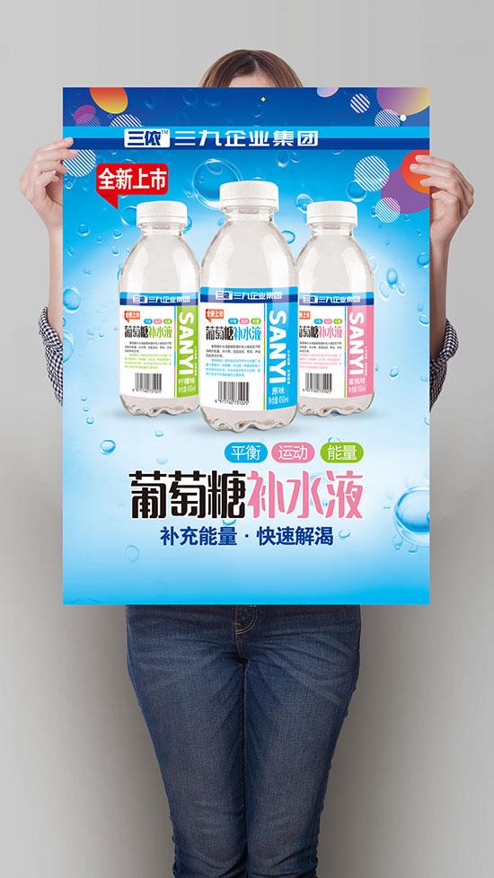 三依葡萄糖补水液