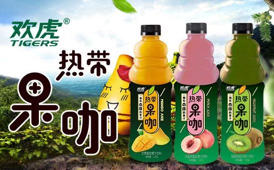 欢虎热带果咖果汁