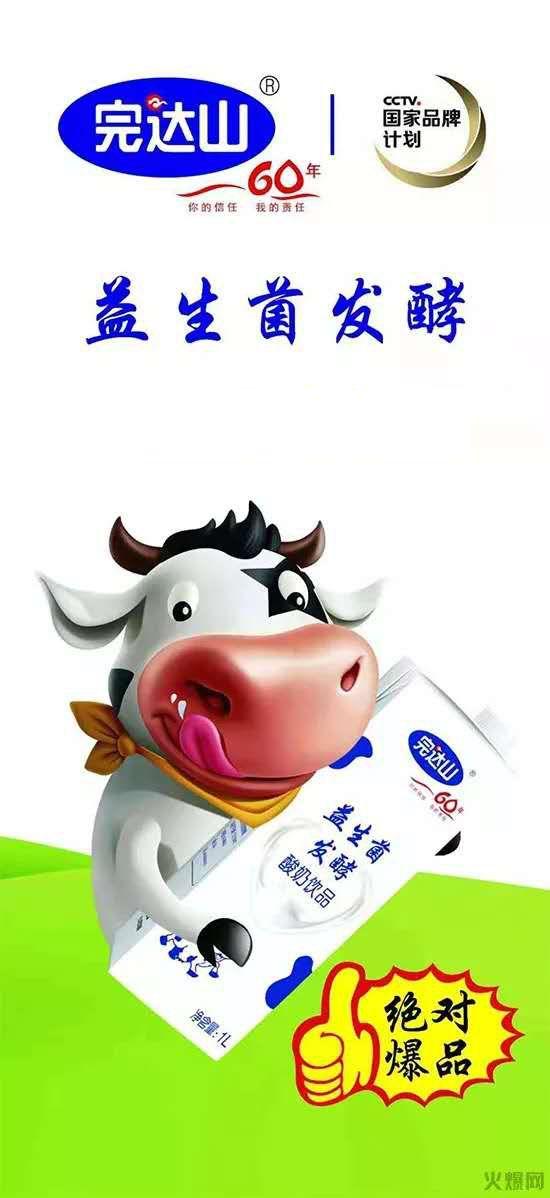 一盒酸奶,千亿大市场,完达山益生菌发酵酸奶,一款让经销商们震撼的饮品,风靡市场!