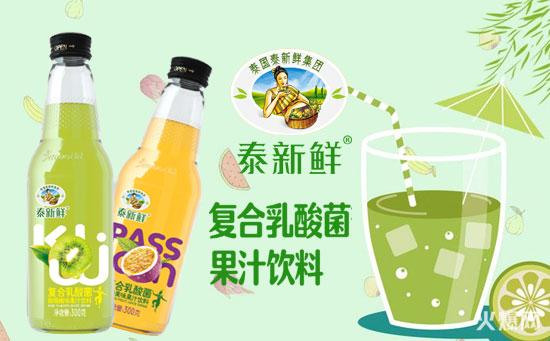 泰新鲜乳酸菌果汁饮料