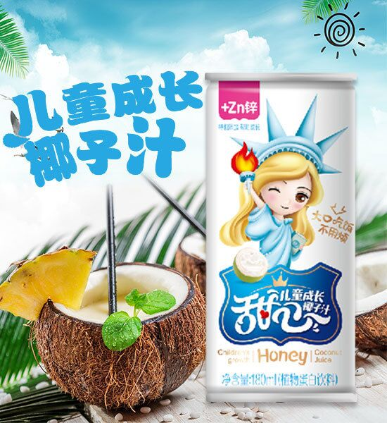 Honey甜心儿童成长椰子汁,创新性产品,深耕儿童市场!