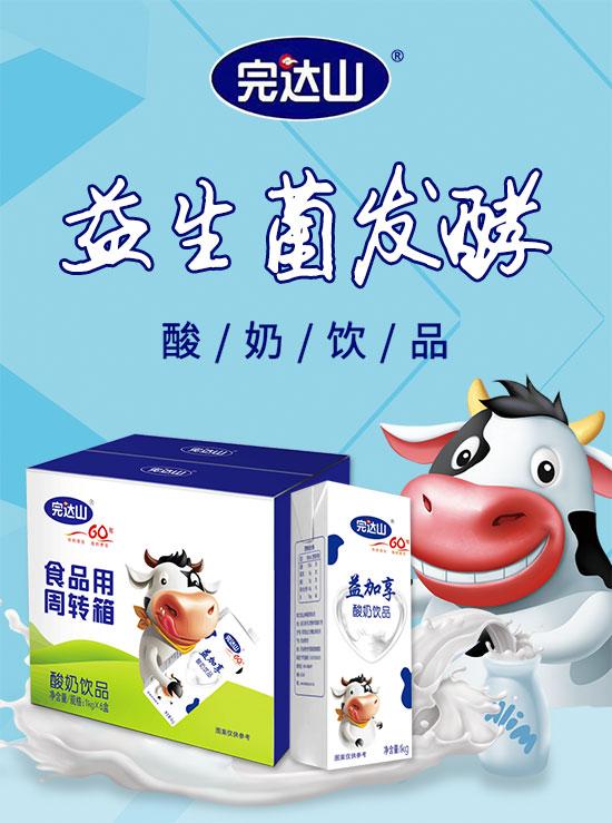 完达山益加享酸奶饮品
