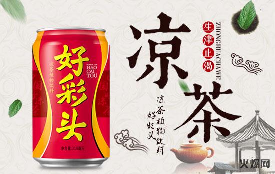 好彩头凉茶植物饮料