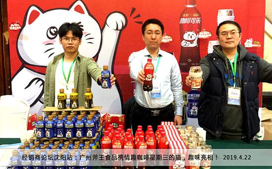 广州斧王食品有限公司携