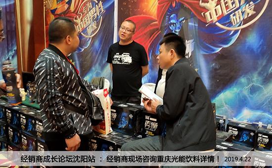 """光能""""男狮""""精彩亮相火爆之星全国经销商成长论坛沈阳站,吸睛无数!"""