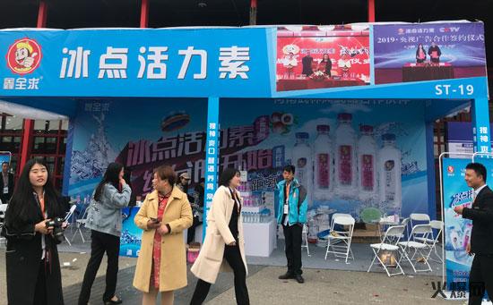 冰点活力素葡萄糖饮料武林风合作品牌,郑州糖酒会火爆招商中,与您相约ST-19展位!