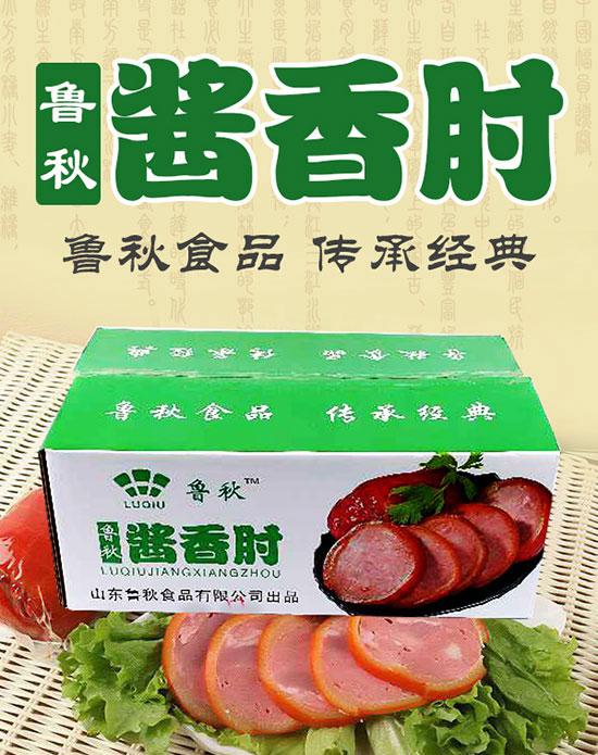鲁秋熟食肘子,肥而不腻,熟食肉制品中的爆品!