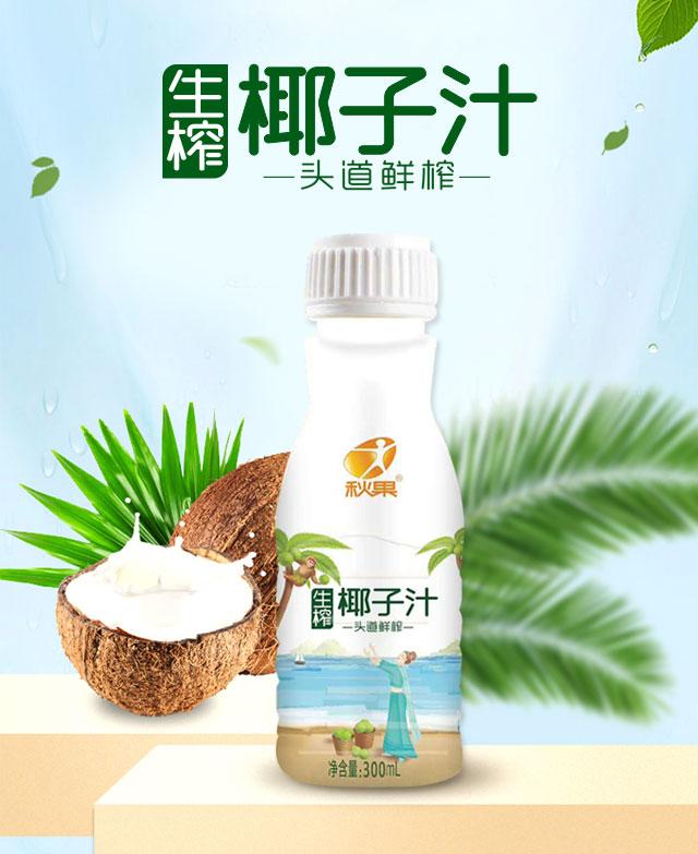 秋果生榨椰子汁给经销商带商机来了!