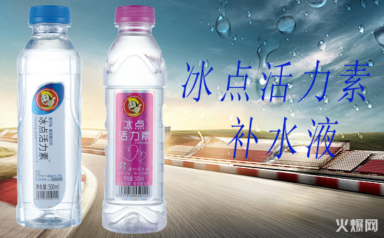 冰点活力素葡萄糖饮料,走在饮料前端的饮品!