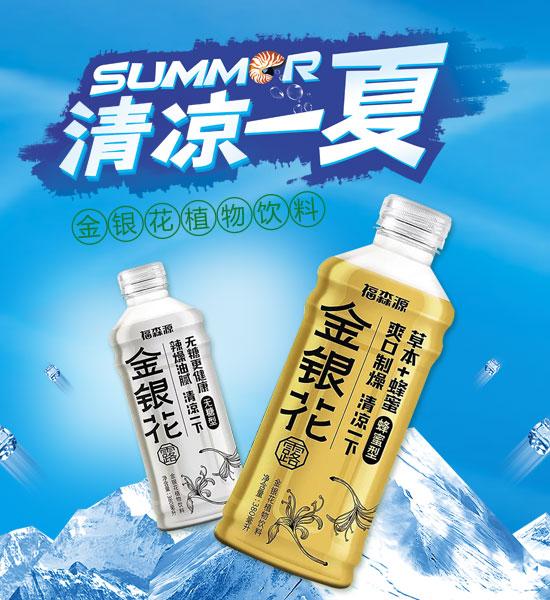 草本植物饮品焕发生命力,福森源金银花露新品荣耀启航,清凉一夏!