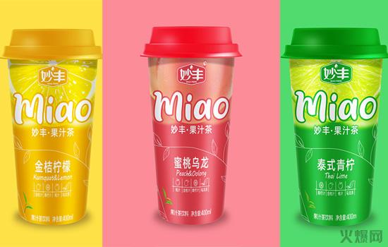 妙丰果汁茶饮料