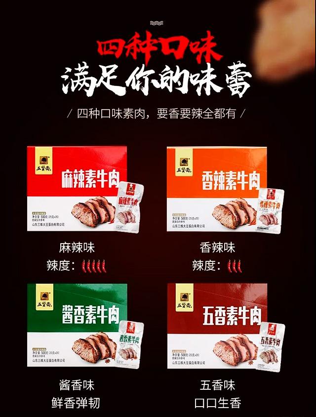 似肉非肉真不是肉!五贤斋素牛肉开启美味素食新主张!