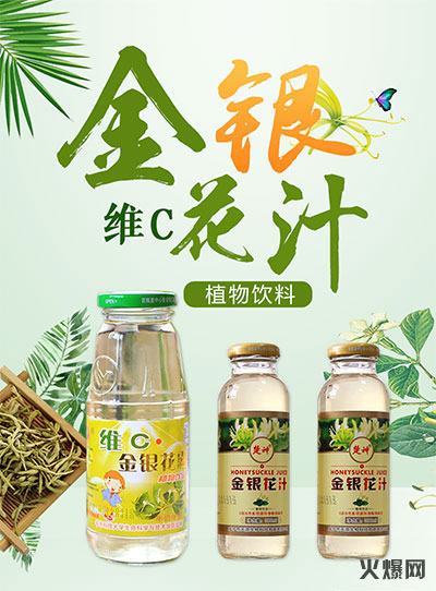 楚神金银花露,全渠适销,燃爆千亿植物饮料市场!