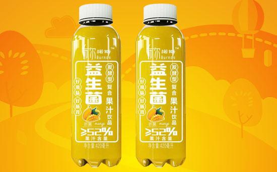 发酵果汁饮料又爆新品,布尔诺斯益生菌发酵果汁燃爆市场,抢占先机,欢迎代理!