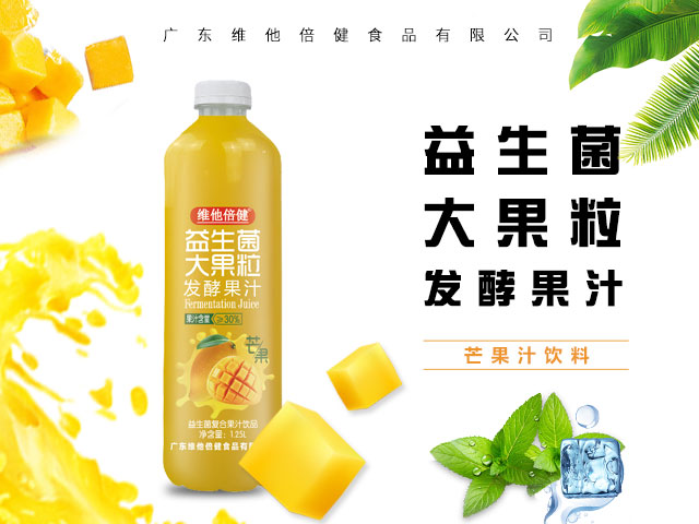 选择爆品才有市场,维他倍健益生菌大果粒发酵果汁让经销商占领市场!