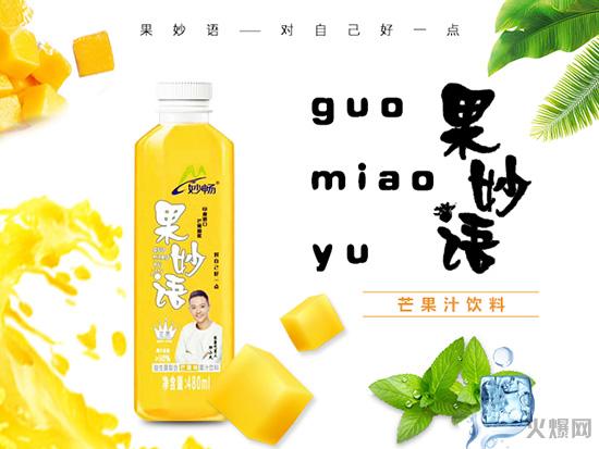 妙畅果妙语益生菌复合果汁