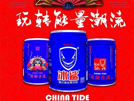 冰鲨维生素饮料