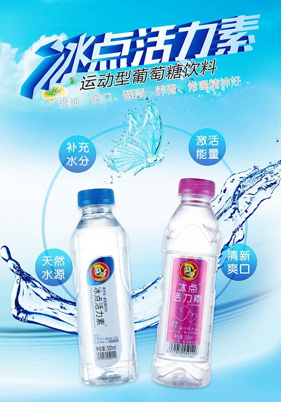 创新产品,独特卖点!冰点活力素葡萄糖饮料闪亮登场,饮品市场新领袖!