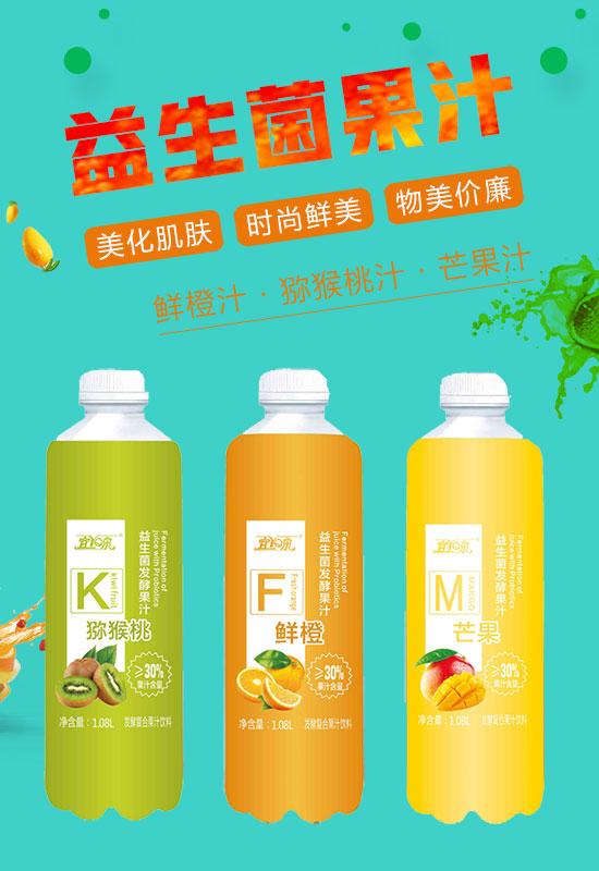 宜泉益生菌发酵果汁饮料,畅饮好滋味,合作赚大钱!